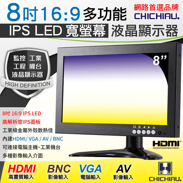 8吋IPS LED寬液晶螢幕顯示器(AV、BNC、VGA、HDMI)