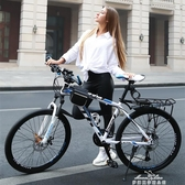 特價自行車26寸山地車2147變速雙碟剎減震成人男女士式YXS 夢娜麗莎