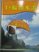 【書寶二手書T6/少年童書_ZFB】巨幅山水畫_附光碟