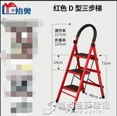 怡奧梯子家用摺疊梯加厚室內人字梯行動樓梯伸縮梯步梯多功能扶梯 雙十二全館免運