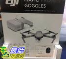 [COSCO代購] C7800078 DJI MAVIC PRO PLATINUM 鉑金版空拍機+飛行眼鏡 16G卡/背包/保護罩