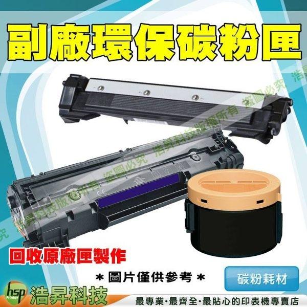 HP Q7516A / Q7516 / 7516A / 16A 黑色 環保碳粉匣 / 適用 HP LaserJet 5200
