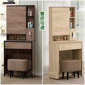 【水晶晶家具/傢俱首選】 ZX1059-2凱莉莎/奧利佛2尺隱鏡式開門鏡台(含椅)~~雙色可選