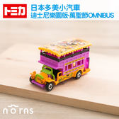 Norns 【日貨Tomica多美小汽車(迪士尼樂園版-萬聖節OMNIBUS)】日本TOMICA 多美小汽車