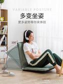 懶人沙發 懶人沙發榻榻米可折疊單人沙發床上靠背椅子臥室陽台簡易小沙發椅 YYJ 歌莉婭