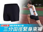 HODARLA 男慢跑緊身短褲-黑(路跑 田徑束褲 三分短褲≡排汗專家≡