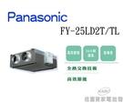 【佳麗寶】-Panasonic 全熱交換...