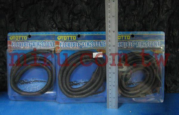 【西高地水族坊】OTTO奧圖 軟式氣泡管(75cm)