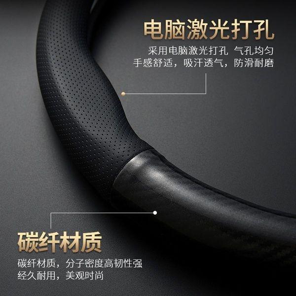 【碳纖打孔皮】汽車方向盤套四季通用防滑耐磨吸汗碳纖真皮把套