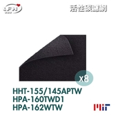 【活性碳前置濾網】 8入 超值組 適用Honeywell HPA-160 HPA-162 HHT-155-APTW