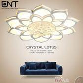 吸頂燈led吸頂燈簡約現代客廳燈大氣家用水晶燈高檔溫馨臥室燈具燈飾 數碼人生