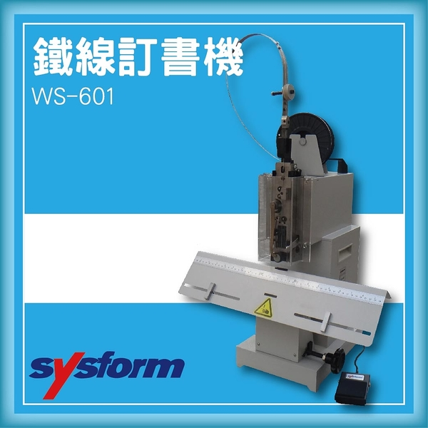 【限時特價】SYSFORM WS-601 桌上型鐵線訂書機[釘書機/訂書針/工商日誌/燙金/印刷/裝訂]