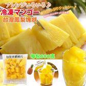 【果之蔬】Q&C冷凍新鮮水果【台灣鳳梨塊狀】