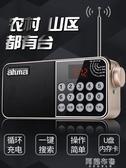 收音機 ahma808 收音機老人新款全波段便攜式小型播放器中老年充電半導體 雙12