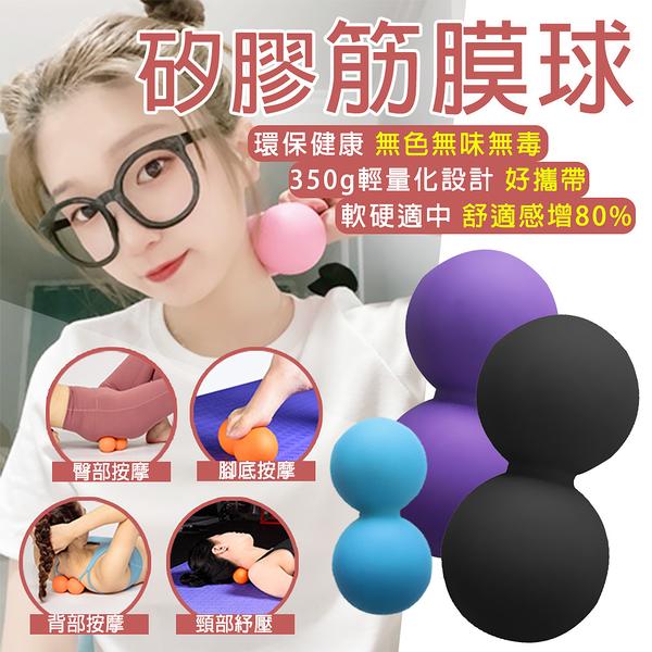 【TAS】瑜珈球 按摩球(雙球) 舒壓 瑜伽球 筋膜球 花生球 瑜珈 舒壓球 運動按摩球 健身球 D83018