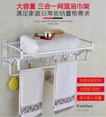毛巾架 衛生間置物架壁掛浴室浴巾架毛巾架免打孔 網籃雙桿JY【降價兩天】
