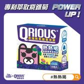 QRIOUS 奇瑞斯紫錐菊花果飲-藍莓口味PLUS-升級上市!(15包入/盒)*2盒[衛立兒生活館]
