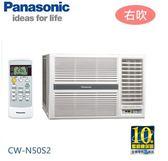 【佳麗寶】-留言享加碼折扣(國際Panasonic)7-9坪窗型右吹冷氣(CW-N50S2)(含標準安裝)