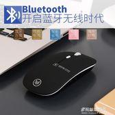 無線滑鼠冰狐蘋果藍芽滑鼠無聲靜音筆記本平板電腦無線Mac可充電無線滑鼠多莉絲