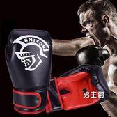 拳擊手套拳擊手套半指成人兒童拳套專業搏擊比賽泰拳散打沙袋格斗訓練拳套(七夕禮物)