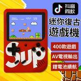 台灣現貨 五色 可選 SUP Game Box 復古迷你掌上遊戲機 經典遊戲機  迷你遊戲機