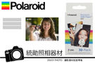 "Polaroid ZINK Paper 2""x 3"" 拍立得相紙 30入"