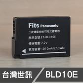 BLD10 BLD-10 台灣世訊 日製電芯 副廠鋰電池 GF2 DMC-G3 P牌 國祭 (一年保固)