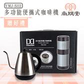 【買就送】DEEDER  多功能便攜式咖啡機YMJ-S02