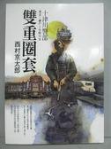 ~書寶 書T7 /一般小說_JFP ~東京神戶2 小時50 分雙重圈套_ 西村京太郎