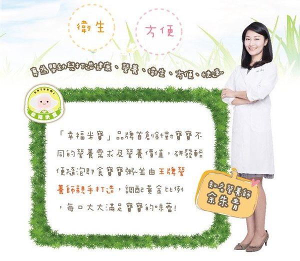 幸福米寶 寶寶即食粥/副食品 強健 120g6入(5個月以上適用)