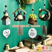 風鈴掛飾小清新銅鈴鐺掛件植物日式創意掛門房間裝飾品教師節禮物