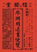 2019年歲次己亥108年廖淵用通書便覽(大字版本25K)