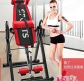 (快出) 倒立機長高家用健身器材椎間盤拉伸輔助增高收腹倒掛器YYP