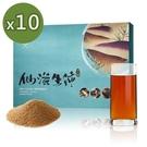 10盒送1盒(同價位) 限時特惠 青玉牛蒡茶 仙滋生沛牛蒡精華素