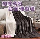 加厚高級仿羊毛珊瑚毯 法藍絨毛毯 保暖被...