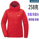 Mont-bell 日本品牌 連帽 抗風薄保暖外套 (1106646 TOMT 紅色) 女 特惠款