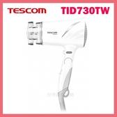 世博惠購物網◆TESCOM 低噪音負離子吹風機 TID730TW◆台北、新竹實體門市