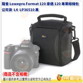 羅普 Lowepro Format 120 豪邁 120 專業相機包 公司貨 L4 豪邁 120 黑
