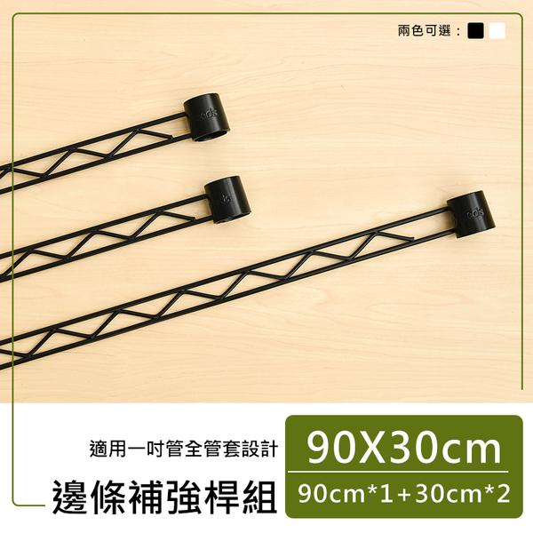補強桿/圍籬/鐵架配件【配件類】90x30公分烤黑全套管設計邊條組  dayneeds