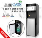 頂好 美國OASIS雙用下置式飲水機 + 贈現金券$500【限時特惠中】