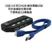 【生活家購物網】USB3.0 HUB 四口獨立開關集線器 附5V2A電源孔 LED指示燈 5Gbps 極速傳輸