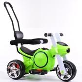 小孩兒童電動摩托車三輪車1-5歲充電男女孩童車音樂玩具車可坐人YTL「榮耀尊享」