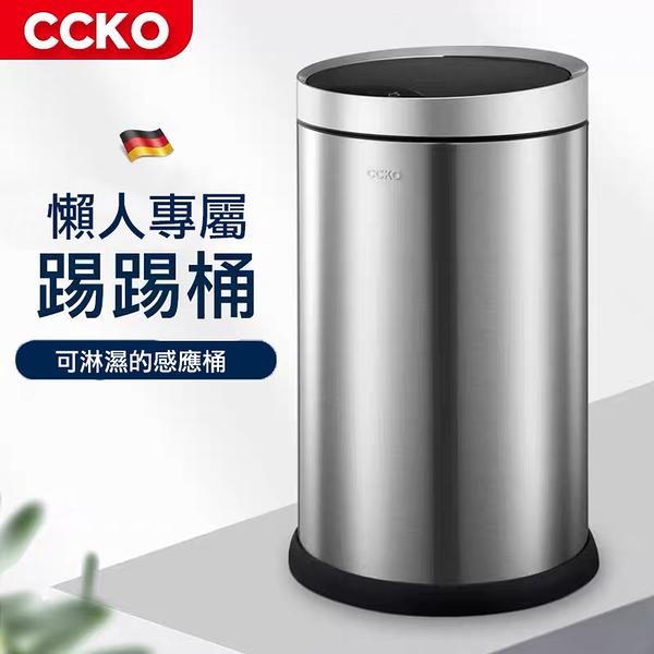 CCKO 新款智能感應 垃圾桶 腳踢觸碰揮手感應 免彎腰免掀蓋全桶密封防異味 12L