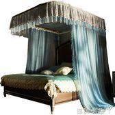 蚊帳加密新款導軌蚊帳u型軌道支架公主風紋賬加厚1.8m1.5床1.2米家用 NMS蘿莉小腳丫