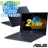 【現貨】ASUS X571LI 15.6吋 繪圖筆電 (i7-10750H/GTX1650Ti/32G/512+1TB/W10/FHD/Laptop/2.1KG/頂級繪圖雙碟/特仕)