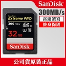 【群光公司貨】SanDisk Extreme PRO 32GB 300MB/s SDHC SD 記憶卡 屮Z1