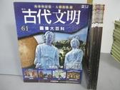 【書寶二手書T9/歷史_PCO】古代文明圖像大百科_61~70期間_共10本合售