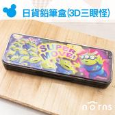 【日貨鉛筆盒(3D三眼怪)】Norns 正版授權 迪士尼 玩具總動員 卡通 筆袋 文具
