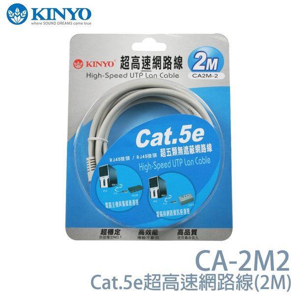 ※KINYO 耐嘉 CA-2M2 超高速網路線(2M)/ Cat.5e / 網路線 / 電腦網路線/標準RJ-45插座