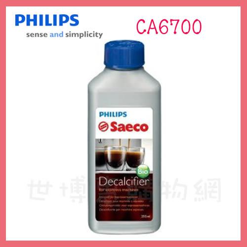 世博惠購物網◆PHILIPS飛利浦 咖啡機專用除鈣劑 CA6700/CA-6700 250ml◆台北、新竹實體門市